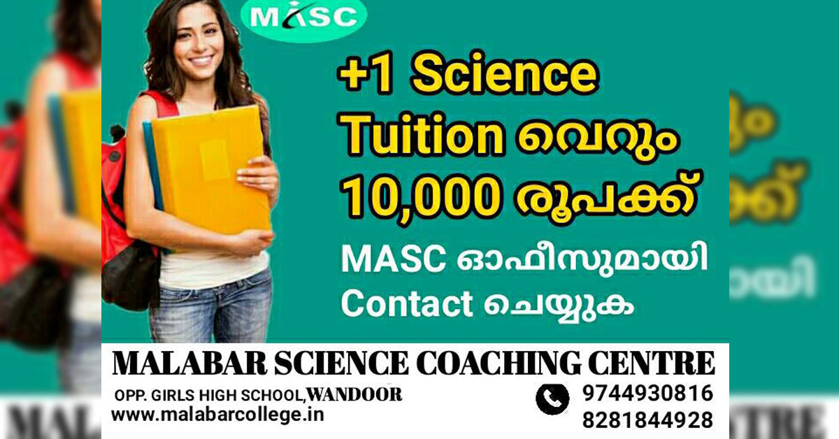 Only 10,000 Rs for +1 Science Tuition