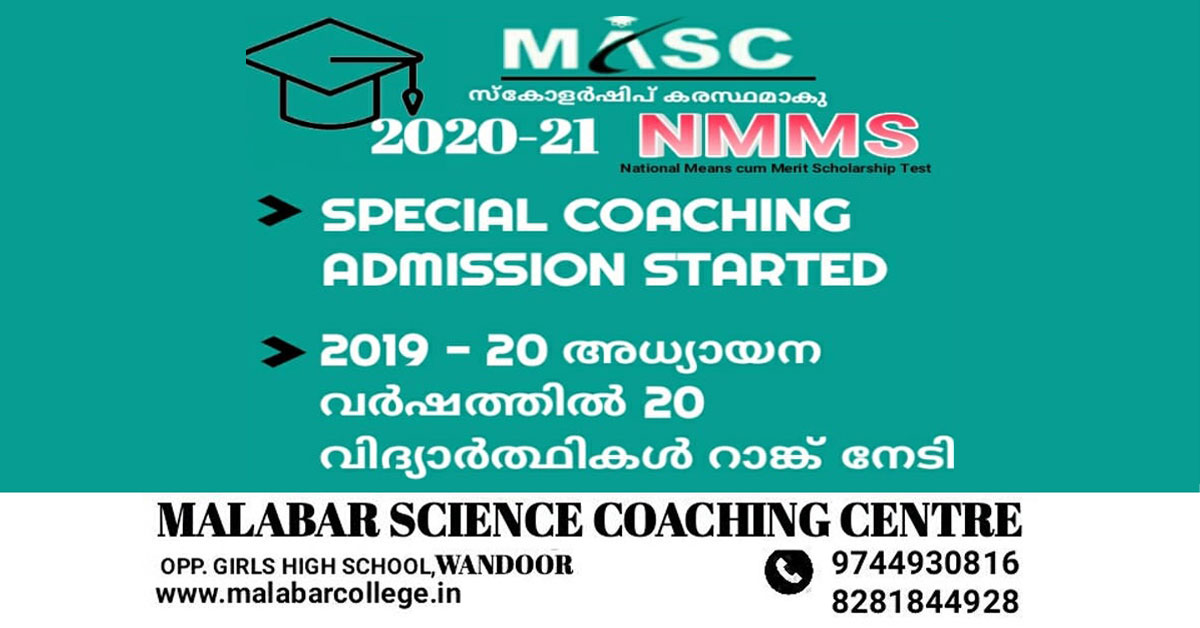 NMMS Special Coaching Admission  Started