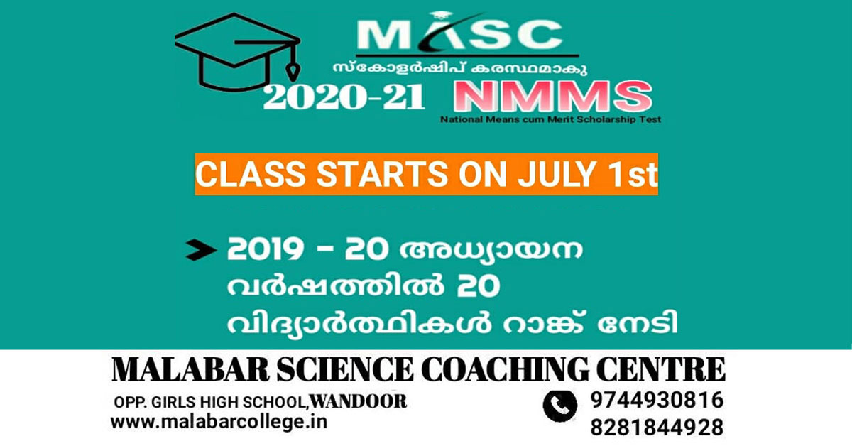 NMMS Special Coaching Class Starts on July