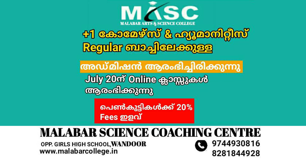 Admission started for +1 Commerce & Humanities Batch