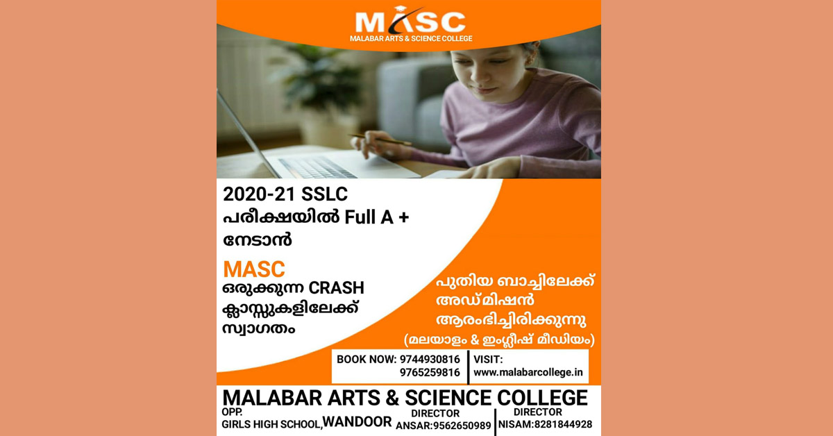 Welcome to MASC for Crash Classes to get full A+ in 2020-21 SSLC Examination