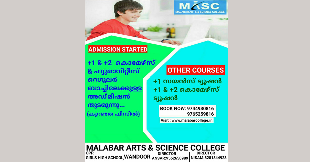 Admission Started for +1 & +2 Commerce & Humanities regular batch.