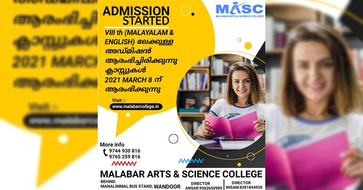8th (Malayalam & English) Admission Started