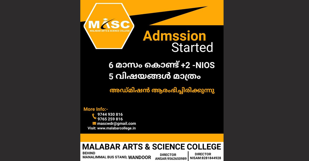 Admission started in +2 – NIOS