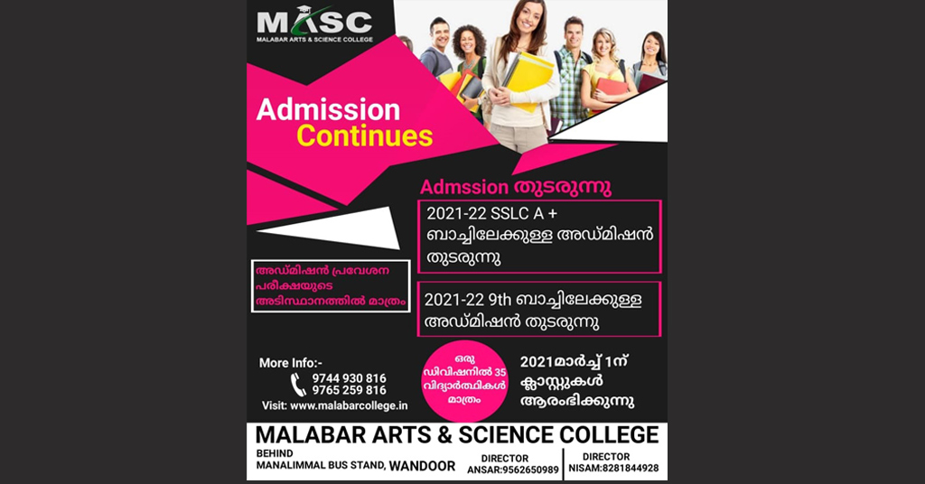 Admission started in 2020-2021 SSLC A+ batch