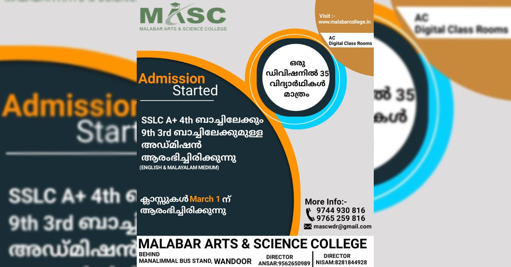 Admission Started for SSLC A+ 4th Batch & 9th 3rd Batch