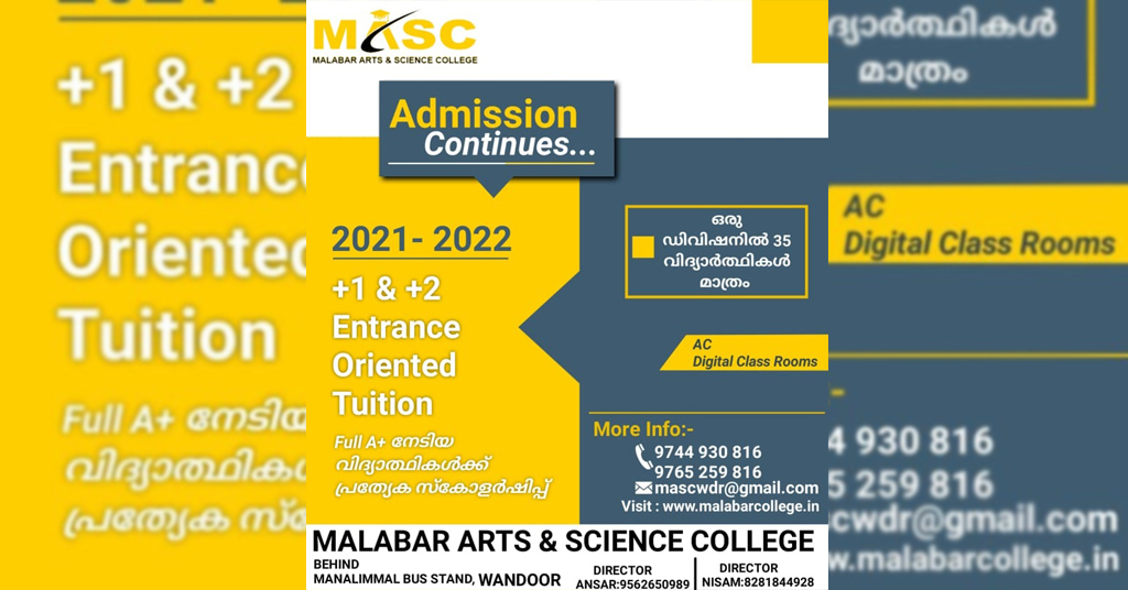 Admission Continues for +1 & +2 Oriented Tuition